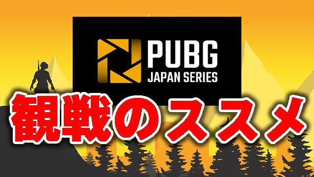 [PUBG]初めてeスポーツ観戦するならPJS(PUBG JAPAN SERIES)がオススメ!!!