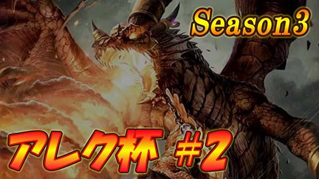 alexcup-season3-2