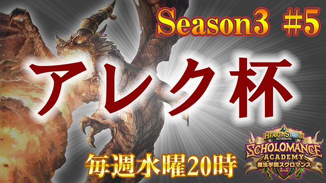 [Hearthstone]アレク杯 Season 3 - 第5回は9/9(水) 20:00開催!