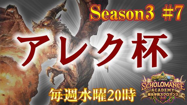 [毎週開催]Hearthstone アレク杯 Season 3 - 第7回は9/23(水) 20:00開催!