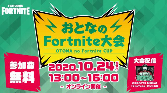おとなのFortnite大会