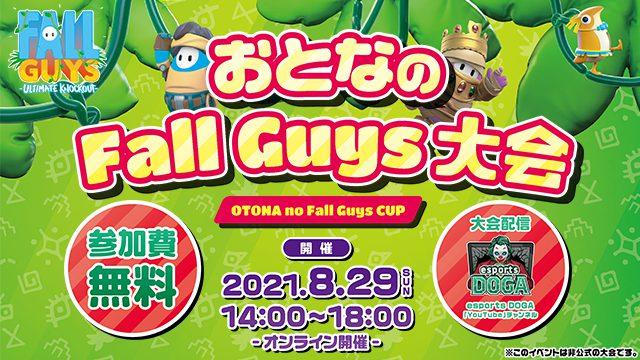 おとなのFall Guys大会 8月29日開催!!