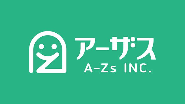 株式会社アーザス
