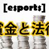[2019年版]日本のesports(eスポーツ)の賞金と法律を徹底解剖!!