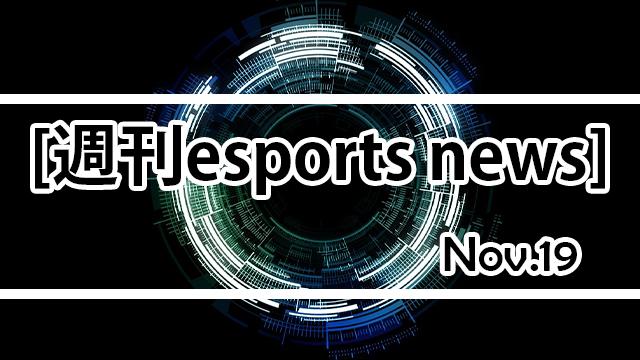 [週刊esportsニュース]スマブラ温泉!!ポケモン!!日本のゲームが世間を賑わす!!