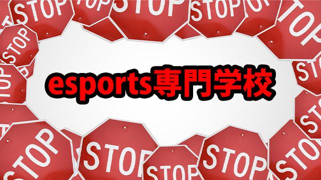 esports-education-eyecatch
