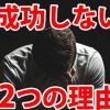 [2020年]日本でesportsが流行っていない2つの理由