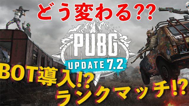 pubg-update-7-2-eyecatch