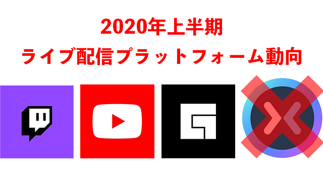 2020fh-livestream-plat-war-eyecatch