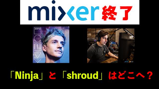 mixer-over-eyecatch
