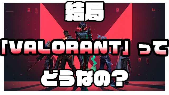 after-release-valorant-eyecatch