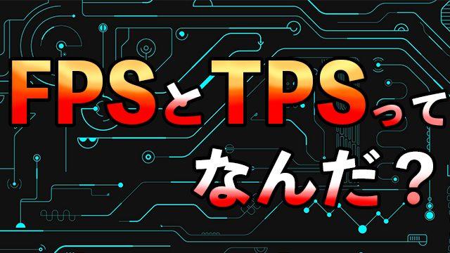 fps-tps-eyecatch