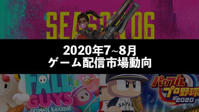 2020-7-8-game-br-eyecatch