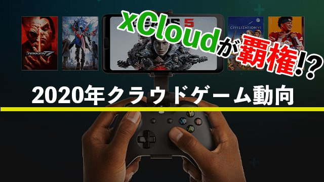 cloud-game-2020-eyecatch