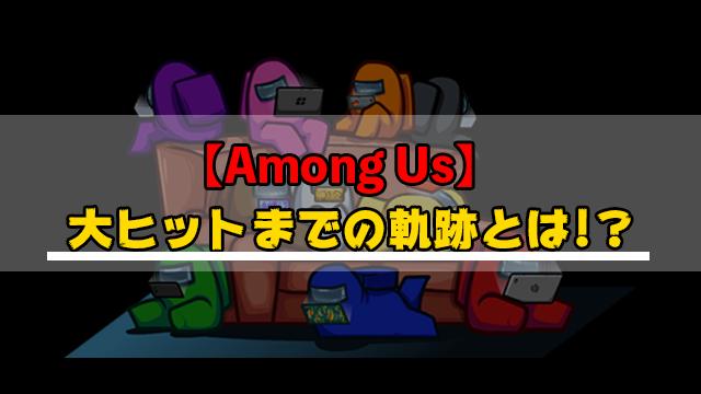 Us 語 スマホ 日本 among