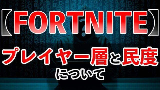 fortnite-level-eyecatch
