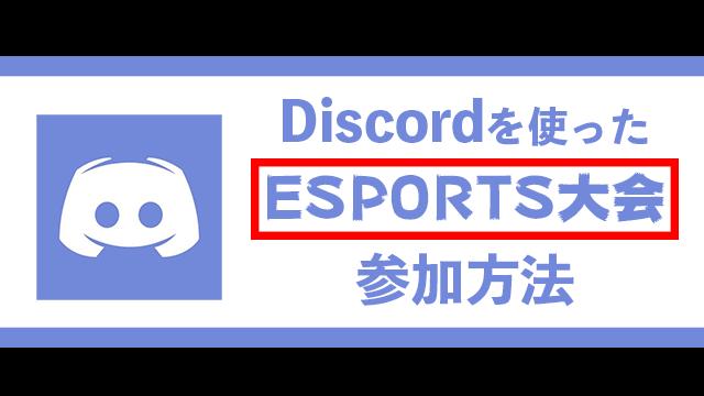 how-to-discord-otona