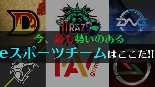japan-esports-team-introduction-eyecatch