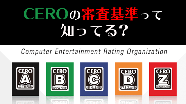 cero-judgement-eyecatch