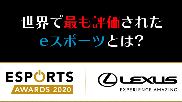 orts-awards-2020-eyecatch