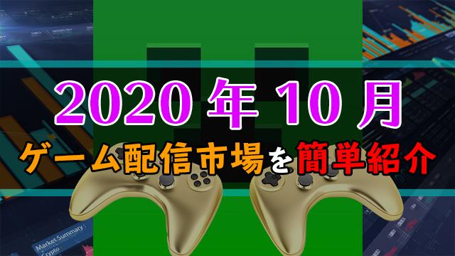 japan-ls-2020-10-analysis-eyecatch
