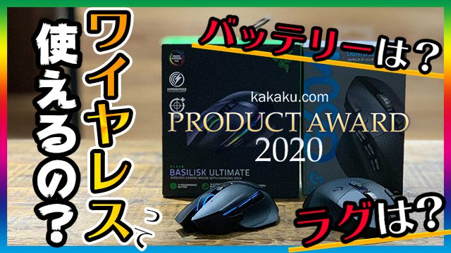 2020-best-wirelessmouse-review-eyecatch]