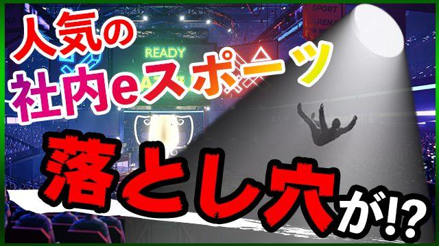 eyecatch-esports-event-important