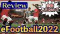 【新作レビュー】eFootball 2022って実際どうなの?プレイ感想